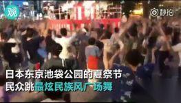 最炫民族風席捲日本是真的嗎 日本最炫民族風廣場舞圖片